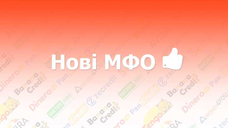 нові МФО України